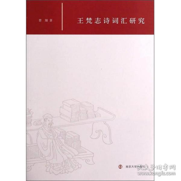 王梵志诗词汇研究