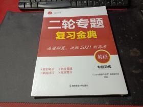 2021二轮专题复习金典: 英语 专题导练(二分册)   未拆封