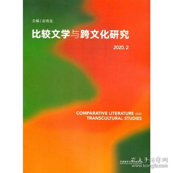 比较文学与跨文化研究(2020.2)