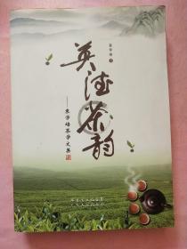 英德茶韵  袁学培茶学文集【2013年1版1印】