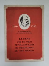 列宁论新型的革命无产阶级政党(法文)