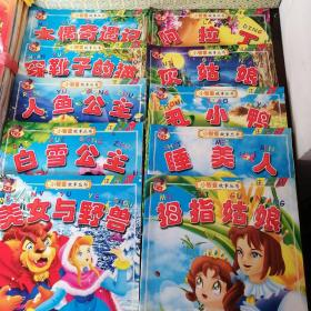 【全10册合售】小智童故事丛书