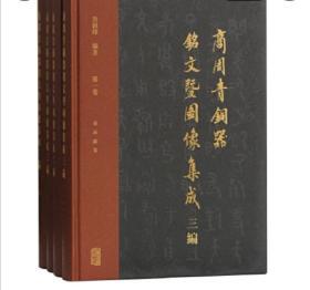 商周青铜器铭文暨图像集成三编