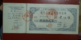 1958年广西僮族自治区南宁市手工业联社:地方工业建设投资证卷