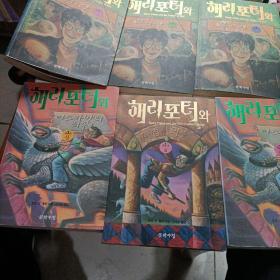 哈利波特,韩文版。共计六册