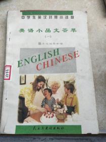 英语小品文荟萃