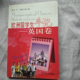 欧洲留学生手记(英国卷)