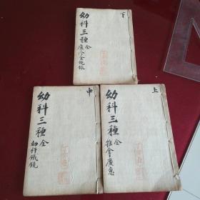 线装医书(幼科三种:推拿广意,幼科铁镜,痘疹金镜录,上中下册)