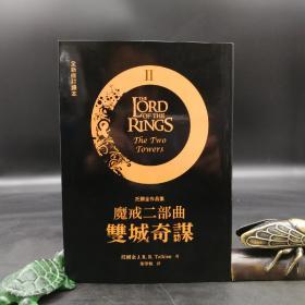 台湾联经版  托尔金《魔戒二部曲:双城奇谋(二版)》(锁线胶订)