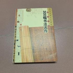 图说中国300幅书法名作