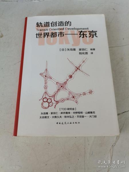 轨道创造的世界都市 东京