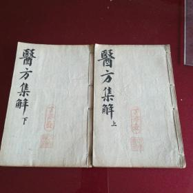 线装医书(增批医方集解,二十三卷二册)