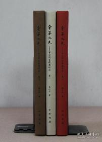 『珍本』扬之水 限量签名珍藏版《奢华之色》全三卷,特制毛边本,限定100部之第84号,2010年1版1印
