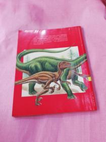 恐龙与创造