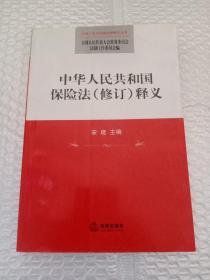 中华人民共和国保险法(修订)释义