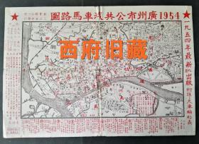 1954年广州市公共汽车马路图,有铁路列车时刻表,还有中国人民航空公司民航班期表