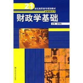 正版二手 财政学基础 安秀梅 中国人民大学出版社 9787300100142