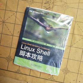 Linux Shell脚本攻略