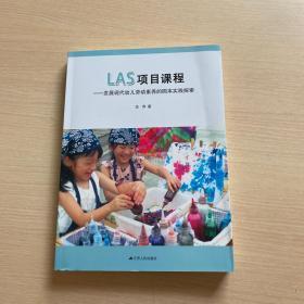 LAS项目课程 发展现代幼儿劳动素养的园本实践探索