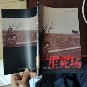 纪念中囯人民抗曰世界反法西斯战争胜利60周年丛书:生死场、生命通道、奥斯威辛的爱情、萨什卡、寒夜