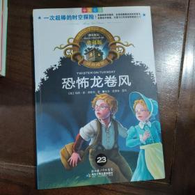 神奇树屋:恐怖龙卷风(中英双语)(典藏版)