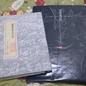 怀素草书千字文  原石手工拓本  非印刷  西安碑林藏石拓本 日本回流 稀有品