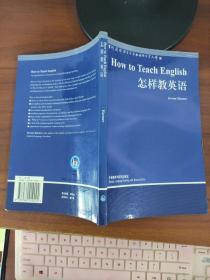 怎样教英语[英]哈默 外语教学与研究出版社