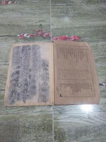 稀见老拓本,一册全,保真包老。推测此碑已不复存在。