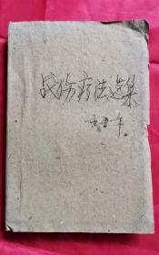 战伤疗法选集 东北医学杂志丛书 残本 51年版 包邮挂刷