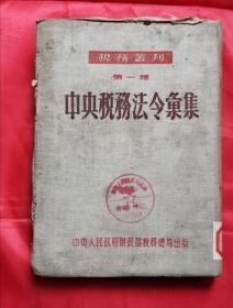 中央税务法令汇集 税务丛刊 第一种 52年初版 包邮挂刷
