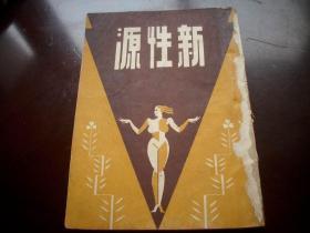 民国36年初版-性教育类书-王蔚民著【新性源】全一册!封面漂亮