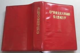 无产阶级文化大革命的伟大胜利万岁(陕西版,32开软精装)70年一版一印 缺插图