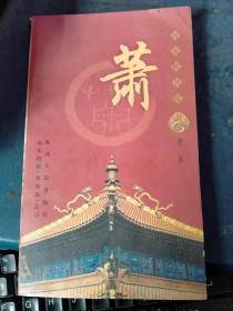 百家姓书库 ···萧·李 (2本合售