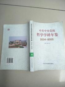 中共中央党校哲学学科年鉴.2004-2005   原版内页干净
