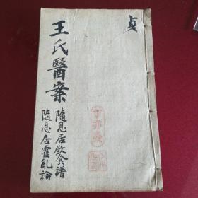线装医书(随息居饭食谱一册,随息居霍乱论四卷一册两册合本)