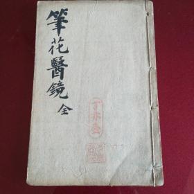 线装医书(笔花医镜四卷一册)