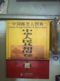 中国邮票大图典——中华人民共和国卷