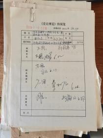 为庆祝建党八十周年而作:老一辈革命家的故事 信札 手稿