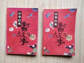 中华经典对联与故事:民俗实用对联故事(上下)