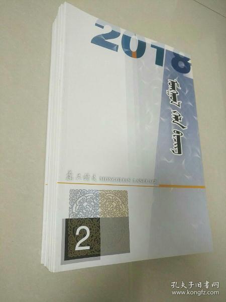 蒙古语文 2018.2-9、11期 蒙文版