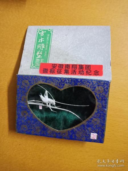 黄德义雪木雕塑蝈蝈一(90年代中国工艺美术大师作品,黑白经典脱俗)