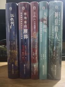 好望角丛书全5册