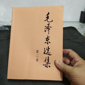 毛泽东选集第二卷(论持久战) 1991年全新库存书