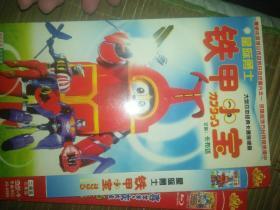 经典电视剧动画片dvd  2碟 铁甲小宝 星际勇士