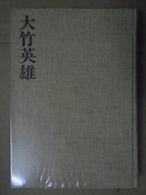 【日本原版围棋书】(大竹英雄名人签名本!)现代花形棋士名局选 大竹英雄(大竹英雄九段著,精装本)
