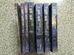 哈利波特 (全七册)纪念版