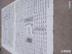 大型摩崖千佛造像原拓拓片——1100佛图