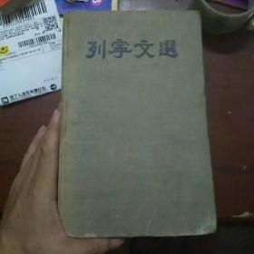 列宁文选,两卷集,二