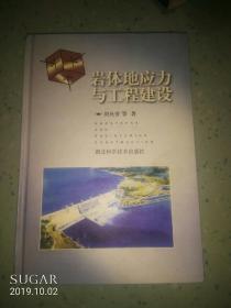 岩体地应力与工程建设