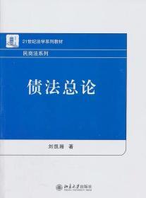 债法总论/21世纪法学系列教材·民商法系列